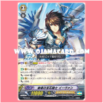 PR/0259 : Prevail Jewel Knight, Yvain