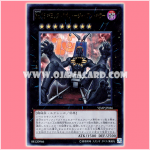 VJMP-JP066 : Number 15: Gimmick Puppet Giant Grinder / Numbers 15: Gimmick Puppet - Giant Killer (Ultra Rare)