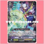 G-BT01/012 : Diviner, Kuroikazuchi (RR)