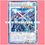 SPRG-JP023 : X-Saber Souza (Normal Parallel Rare)