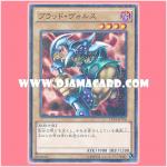 15AX-JPY08 : Vorse Raider / Blood Vorse (Millennium Rare)