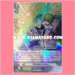 BT08/019TH : โล่มรกต, ปาสคาล (Emerald Shield, Paschal) - RR แบบโฮโลแกรมฟอยล์