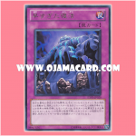 EXP3-JP020 : Revival of the Immortals / Premature Revival (Rare)