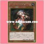 GP16-JP003 : Traptrix Myrmeleo / Traptrix T'lion (Gold Rare)