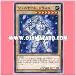 SPRG-JP030 : Gem-Knight Crystal / Gem-Knight Crysta (Common)