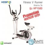 Promotion - เครื่องออกกำลังกาย แบบจักรยานวิ่ง Fitness Hospro V Runner รุ่น HP1500