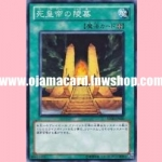 SD20-JP030 : Mausoleum of the Emperor (Common)