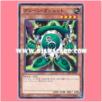 DP17-JP021 : Green Gadget (Common)