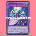 SHVI-JP047 : Lunalight Panther Dancer / Moonlight Panther Dancer (Super Rare)