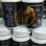 BIG-M สมุนไพรหมามุ่ยอินเดีย ใหญ่ ทน แข็ง ยาวนาน