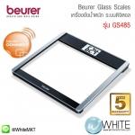 Beurer Glass Scale เครื่องชั่งน้ำหนัก ระบบดิจิตอล รุ่น GS485 รับประกัน 5 ปี