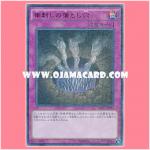 MP01-JP026 : Chasm of Spikes / Skewer Pitfall (Millennium Ultra Rare)