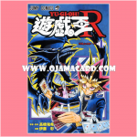 Yu-Gi-Oh! R Vol.1 [YR1-JP] ¬ No Card + Book Only