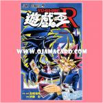 Yu-Gi-Oh! R Vol.1 [YR1-JP]