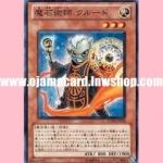 EXP4-JP024 : Spellstone Sorcerer Karood (Common)