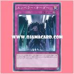 SR01-JP039 : By Order of the Emperor / Emperor Order (Common)