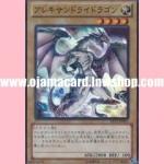 EP12-JP021 : Alexandrite Dragon (Super Rare)