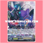 EB11/006 : Inspection Witch, Deirdre (RR)