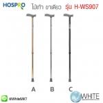 ไม้เท้า ขาเดียว Walking stick รุ่น H-WS907