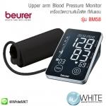 เครื่องวัดความดันโลหิต ที่ต้นแขน Beurer Upper arm Blood Pressure Monitor รุ่น BM58