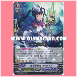 G-BT02/032 : Battle Siren, Orthia (PR)