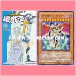 Yu-Gi-Oh! GX Vol.5 [YG05-JP] + YG05-JP001 : Darklord Desire / Fallen Angel Desire (Ultra Rare)