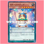 TDIL-JP006 : Performapal Bubbulldog (Common)