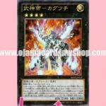 SHSP-JP053 : Bujintei Kagutsuchi (Ultra Rare)