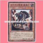 "STBL-JP022 : Karakuri Ninja mdl 339 ""Sazank"" / Karakuri Ninja 339 (Super Rare)"
