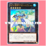DP15-JP016 : Number 73: Abyss Splash / Numbers 73: Abyss Splash, the God of Roaring Waterfalls (Ultra Rare)