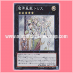 ABYR-JP047 : Trice the Magical Empress Saint / Empress of Prophecy (Super Rare)