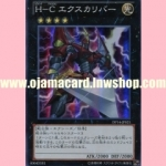 DP14-JP021 : Heroic Champion - Excalibur (Super Rare)