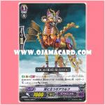 G-BT01/099 : Apex Standing Gearwolf (C)
