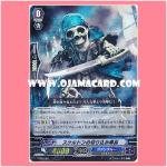 PR/0387 : Skeleton Assault Troops Captain