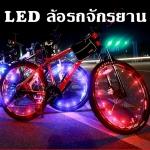 (361-003)LED ติดล้อรถจักรยาน