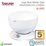 เครื่องชั่งน้ำหนักอาหาร ระบบดิจิตอล Beurer Large Bowl Kitchen Scales รุ่น KS32 รับประกัน 5 ปี (KS32) by WhiteMKT