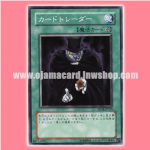 SD18-JP030 : Card Trader (Common)