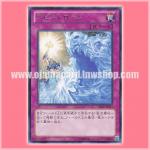 ABYR-JP073 : Abyss-strom (Rare)