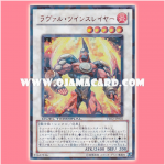 VE02-JP003 : Laval Dual Slasher / Laval Twinslayer (Duel Terminal Ultra Parallel Rare)