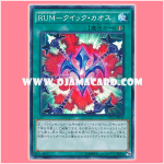 CPL1-JP041 : Rank-Up-Magic Quick Chaos (Collectors Rare)