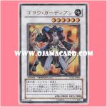 DT02-JPB01 : Goyo Guardian (Duel Terminal Ultra Parallel Rare)