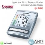 เครื่องวัดความดันโลหิต ที่ต้นแขน Beurer Upper arm Blood Pressure Monitor รุ่น BM60 (BM60) by WhiteMKT