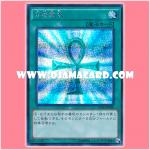 15AX-JPM38 : Monster Reborn / Resurrection of the Dead (Secret Rare)