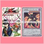 Yu-Gi-Oh! 5D's Vol.6 [YF06-JP] - Book + Promo Card