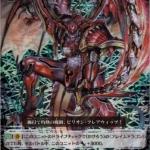 PR/0042TH : แฟลร์วิป ดราก้อน (Flare Whip Dragon)