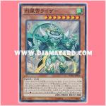 DUEA-JP041 : Raiza the Mega Monarch / Raiza the Raving-Wind Monarch (Super Rare)