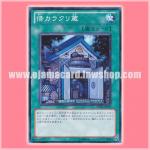 STOR-JP052 : Karakuri Cash Cache / Borrowed Karakuri Warehouse (Common)