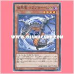 SR02-JP018 : Black Dragon Collapserpent / Somber-Black Dragon Collapsarpent (Common)