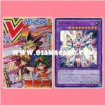 V Jump Magazine 8/2014 + VJMP-JP092 : Elemental HERO Core (Ultra Rare)