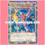SPRG-JP027 : Gem-Knight Garnet / Gem-Knight Ganet (Normal Parallel Rare)